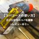 【財布の補修】コバコートの使い方&レビュー【簡単すぎて笑】