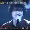 【必見】紅白の三浦大知を無料高画質で見る方法!「Be Myself 」紅白は15日まで!/ Be Myself-Daichi Miura in Kohhaku