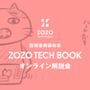 【オンラインイベント 開催レポート】#技術書典 頒布本「ZOZO TECH BOOK」解説会 - 在宅状態からのオンラインイベント実施の試み