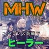 【MHW】装備メモ:ヒーラー【暫定】
