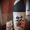 新潟県 青木酒造「雪男」【31】と「牧之」【32】