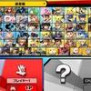 Nintendo Switch「大乱闘スマッシュブラザーズ SPECIAL」で全キャラ開放