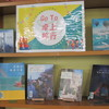 茂原市立図書館で実施中の展示一覧