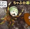 テスト投稿:人面蜘蛛的ビジョオニグモ
