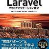 【輪読会資料】PHPフレームワーク Laravel Webアプリケーション開発 8章 コンソールアプリケーション 前半資料