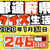 【都道府県クイズ】第246回(問題&解説)2020年1月31日