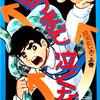 【創刊号~1969年】週刊少年ジャンプ連載作品を振り返る その②【最終回】