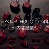 キュベレイ HGUC 1/144 ② 〜内装塗装〜