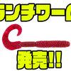 【バークレイ】コンパクトボディに大きめのテールを装着したワーム「PowerBait MaxScent ランチワーム 6インチ」発売!