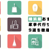 【横浜市内】おすすめの家事代行サービス9選を徹底比較してみた