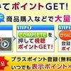 9/6 CMみてポイントGET