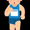 初めてのマラソン大会エントリー!完走できるか不安です!