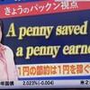 【節約 temite 楽天】1円を笑わずに1円を貯めてみて!