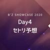 B'z SHOWCASE 2020 -5 ERAS 8820- Day4のセットリストを予想!追加公演があるって本当?