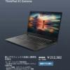 センター(中心)を大事にするハイスペック15インチThinkPadの新商品、ThinkPad X1 Extreme