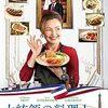 【映画】フランスらしい、センスの良を味わう大人の映画『大統領の料理人』
