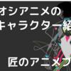 SAO 結城明日奈についての紹介/考察