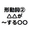 形動詞 〜△△が〜する〇〇〜 ②