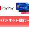 ネット銀行『paypay銀行』の新規口座開設をやってみた!実践編