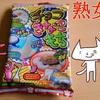 知育菓子「お水でつくる!チョコきなこもち」の食レポ動画&雑談【熟女の日常】