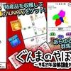 【グンマで遊ぶ】県民おすすめの無料群馬アプリ8選!上毛カルタも!