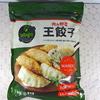 【実食】ボリューミーすぎる!bibigoの肉&野菜 王餃子