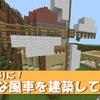 【マイクラ】倉庫代わりに!簡単な風車を建築してみた! Part15【スロクラ】