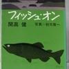 開高健「フィッシュ・オン」(新潮文庫)
