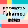 ドコモの新料金プラン「ahamo」のサービスが凄すぎる!?サービス内容から利用する際の注意点まで徹底解説!