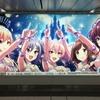 新宿の『デレステ』広告を見に行ってきた!