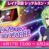 恋!ハレイションTHE DANCE