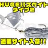 【DEPS】怪魚も狙える複合クラッカーサウンドのバズベイト「HUGEバズベイト タイプ2」通販サイト入荷!