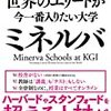 【本】すべての授業がオンラインで校舎がないミネルバ大学。世界のエリートに大人気の理由