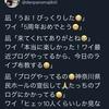 2019年7月14日 虹コンライブの感想