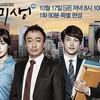 ドラマミセン-未生-と韓国の学生について
