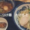 こだわりのつるもち麺に濃厚スープが絡む! 『つけ麺 たけもと』