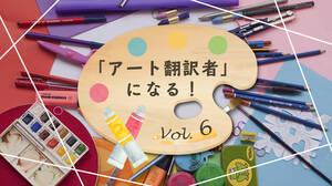 アート翻訳力を向上させるにはこれ!すぐ実践できる「英語力を高める方法」2つ