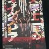 観劇日記 兵庫県立ピッコロ劇団 第39回公演 ピッコロシアタープロデュース 『天保12年のシェイクスピア』 を観てきた