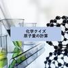 【化学クイズ】同位体が存在する原子の原子量の計算・原子量の求め方
