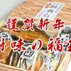 鮒寿司や高級珍味の福袋を販売中!