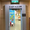 1ウタマ、Baby roomはどんな感じ?