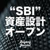 SBI資産設計オープン(資産成長型) ファンド分析と低コストファンドへの乗り換えを検証。