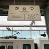 日本全国ほぼほぼ一周の旅 18日目 〜唐津、佐世保、長崎〜