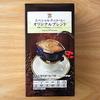 セブンのスペシャルティコーヒーはおいしいのか?~セブン「スペシャルティコーヒー オリジナルブレンド」〜