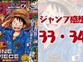【2021年33・34合併号】週刊少年ジャンプ感想:ヒロアカ・アメノフル・アンデラ