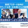「アクティブ元年・日本株ファンド」の投信ブロガー説明会(三井住友DSアセットマネジメント)