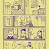【漫画】ワーカホリックなIT系OLが湘南移住して同人生活を始める話②