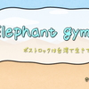 「Elephant gym」ポストロックは台湾で生きている!!