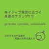 ネイティブ発音に近づく英語のフラップT⑪:gettable, cuttable, unbeatable