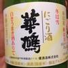 広島土産の「華鳩」を飲んだ